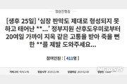 '생후 25일 아기 학대 산후도우미 강력 처벌' 국민청원