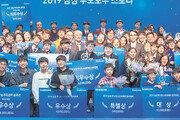 삼성전자 사회공헌 공모전 수상작 보니… '동남아 홍수피해 예방' 세상위한 고민 가득