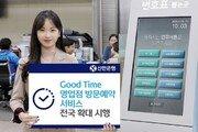 신한은행 '굿타임 영업점 방문 예약' 전국 확대