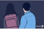 '생일파티 안 해준다'고 폭행…초등생 학대 교사 벌금형