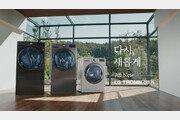 LG전자, '올 뉴(ALL NEW) 트롬 건조기' 새 TV 광고 공개