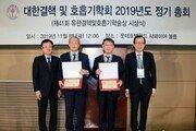 유한양행, '제41회 결핵 및 호흡기 학술상' 시상식 개최
