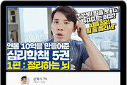 '인생책' 한마디에 베스트셀러 등극… 新출판권력 '유튜브셀러'