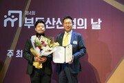 서울디앤씨 류영찬 대표, '제4회 부동산산업의 날' 국토부장관 표창장 수상