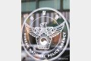 '경찰 진술조서' 조사 당일에 열람·복사 가능해진다