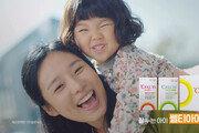 ㈜셀로닉스, '쎌티아이 키즈 시즌5 캠페인' 위한 새 TV CF 선 봬