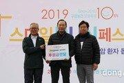 동국제약, 구강암 환자 돕는 '2019 스마일 런 페스티벌' 후원