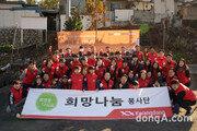 광동제약, '사랑의 연탄나눔' 봉사활동 진행