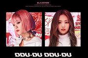 [연예뉴스 HOT②] 블랙핑크, 유튜브 뮤비 10억 뷰 돌파