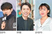 스타의 관록과 젊은 연출의 환상 조합에 예능계 '新바람'