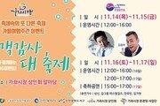 인천 가좌시장 2019 고객감사 대축제…'코리아세일페스타 & 그랜드 세일' 마련