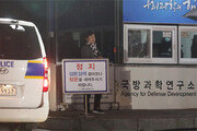 대전 국방과학硏 실험중 폭발… 1명 사망 5명 부상