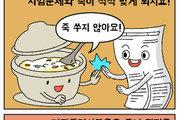 [만화 그리는 의사들]〈116〉수험생을 위한 식단