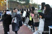 수능일, 서울 체감온도 -6도…올가을 첫 영하권 추위