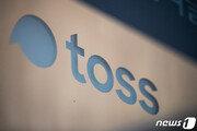 토스, 자본안정성 우려 해소…인터넷은행·증권업 진출' 청신호'
