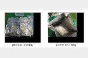 브라질 마약조직책, 45만명 투약 코카인 4.5kg 들여오다 적발