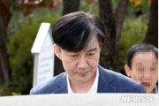 """조국, 검찰 첫 조사서 진술거부권 행사…""""답 않겠다"""""""