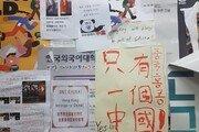 대학가 잇단 '홍콩지지' 대자보 훼손 …한-중 학생 대결구도