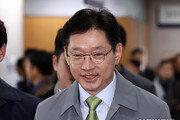 특검, '댓글공작 의혹' 김경수 항소심서 징역 6년 구형