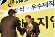 한국GM, 자동차안전도 '우수제작사상' 수상