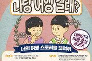 """한국관광공사 """"나만의 여행영상을 공개해 주세요"""""""