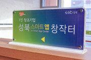 다양한 꿈이 싹트는 곳, 성북구 1인 창조기업 지원센터(2)