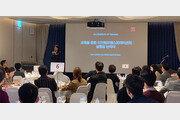 """이노핏파트너스, 디지털트랜스포메이션 세미나 개최…""""교육 통한 DT 실행 논의"""""""