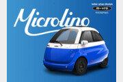 초소형 전기자동차 마이크로 리노(MICRO LINO), 한국 소비자에 첫 선