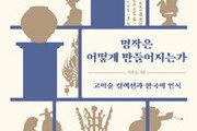 [책의 향기]백자-소반-조각보… '한국적 미'의 탄생