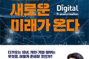 [책의 향기]5G 초연결시대, 생존전략을 찾다