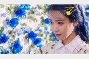 아이유, 신보 타이틀곡 '블루밍' 티저 공개…유니크한 사운드