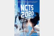 노루그룹, '2020노루인터내셔널 컬러트렌드쇼' 개최