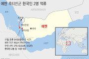 """예멘 후티반군 """"한국 선박으로 확인되면 풀어주겠다"""""""