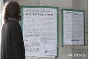 """한국외대, '홍콩 지지' 대자보 철거…""""학내 갈등 우려"""""""