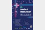 건국대·건국대병원, 11월 22~23일 '2019 KU 메디컬 해커톤' 개최