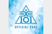 [신문과 놀자!/피플 in 뉴스]'프로듀스×101'의 배신