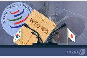한·일, '日 수출규제' WTO 2차 협의도 성과없이 종료