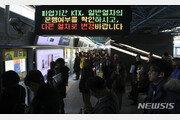 """철도노조 파업 첫 날…""""퇴근 어쩌나"""" vs """"불편 참겠다"""""""