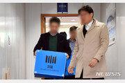 검찰, 유재수 부시장에 '특가법상 뇌물수수' 혐의 적용