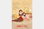 """'감쪽같은 그녀', 나문희·김수안 친필…""""가족 되어줘 고맙습니다"""""""