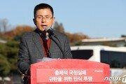 """황교안 """"단식, 국민 삶과 대한민국 지키는 것…다른 목적 없다"""""""