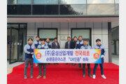윤성산업개발, 아스콘 우수 재활용 제품 인증 획득