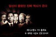 """대법 """"다큐 '백년전쟁' 방통위 제재는 부당""""…원심 뒤집었다"""