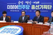 """""""비례대표 후보 국민 손으로""""…與 '국민공천심사단' 구성키로"""