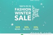 이베이코리아, 옥션·G마켓에서 '패션 뷰티 할인행사'… 70여개 브랜드 참여