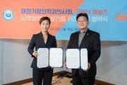 대학가정의학회-크레너 채널즈, 온라인 학술방송 서비스 업무협약