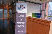다양한 꿈이 싹트는 곳, 성북구 1인 창조기업 지원센터(3)