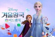 """""""엘사가 게임으로""""…넷마블 잼시티, 모바일 '겨울왕국' 정식 출시"""