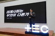 [TEC콘서트] 우리는 미래에 무엇을 할까? 미래채널 MyF 황준원 대표