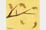 늦가을 문답[나민애의 시가 깃든 삶]〈222〉